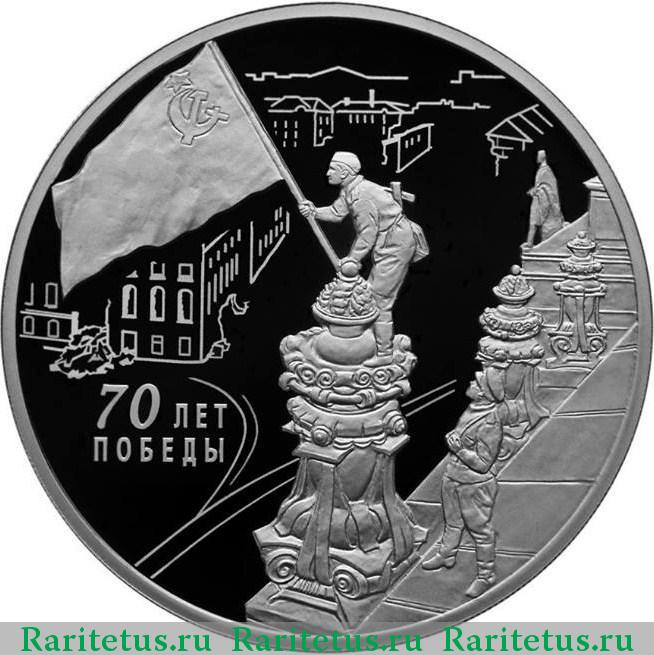 3 рубля к 70 летию победы купить скупка монет в бийске