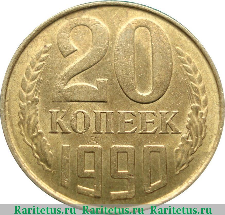 Сколько стоит монета 1990 года 20 копеек найденные склады немцев