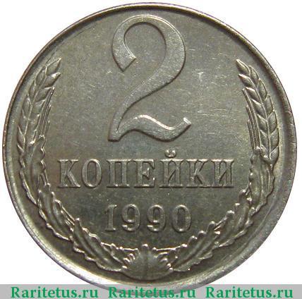 Стоимость 2 копеек 1990 года цена дорогие советские монеты список и цена