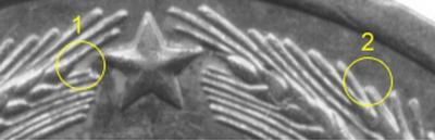 Деталь монеты 10 копеек 1986 года  уступ