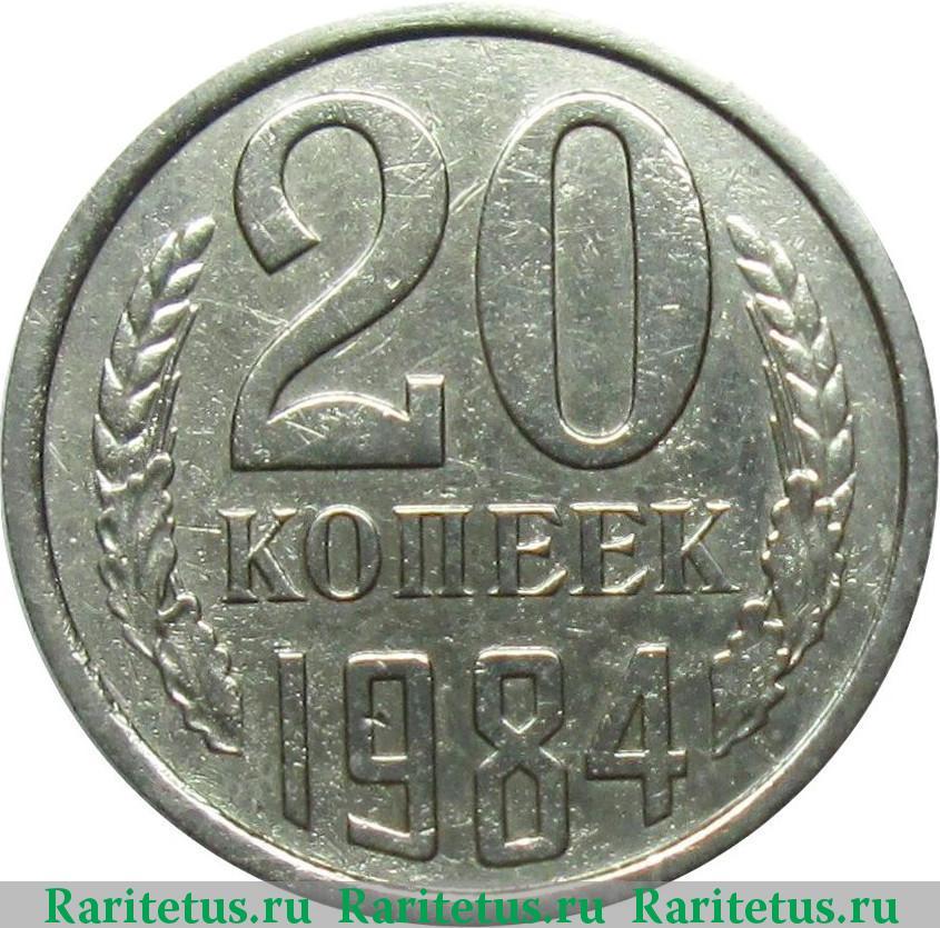 20 копеек 1984 года стоимость лечение медными монетами до 1961 года