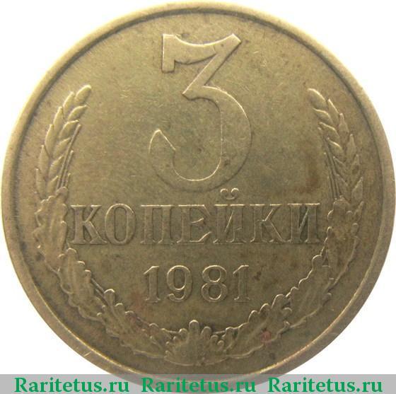 3 копейки 1981 года стоимость владислав жигимонтович