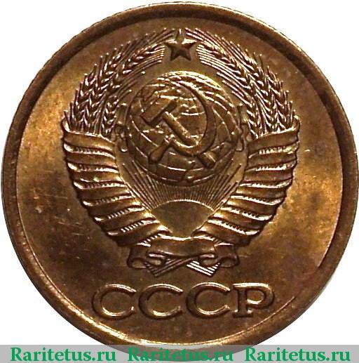 1 копейка 1980 года цена ссср монеты польши 1990