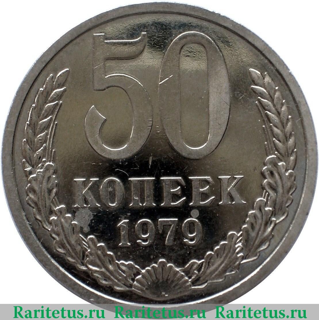 50 копеек 1979 года ценные 1 копеечные монеты