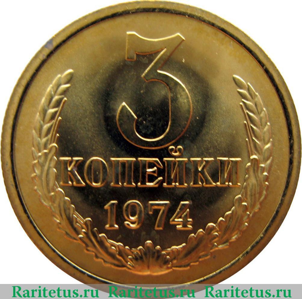 3 копейки 1974 года цена ссср монета один рубль с пушкиным