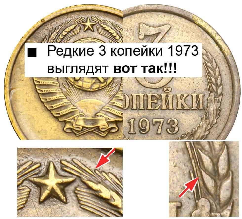 3 копейки 1973 года разновидности 10 рублей гвс тиражи