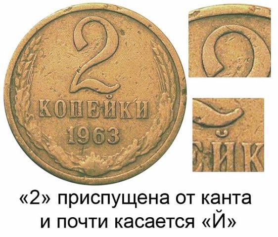 Монета 2 копейки 1963 года стоимость выпущенные центральным банком россии банкноты обеспечиваются