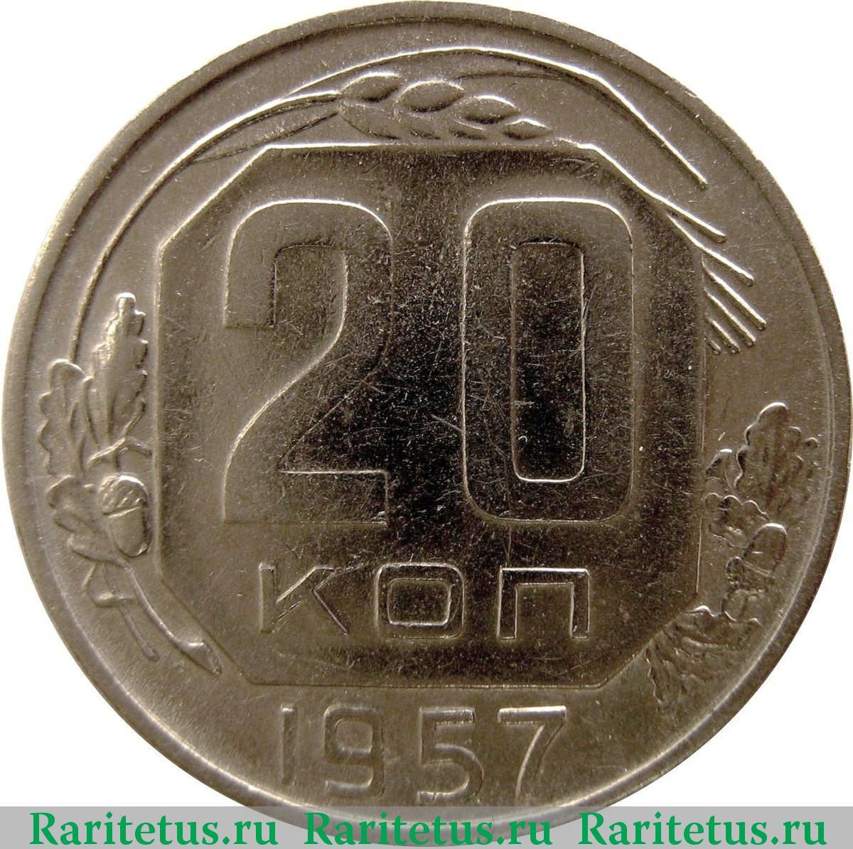 Монета 20 копеек 1957 года стоимость монеты екатерины 2 стоимость каталог