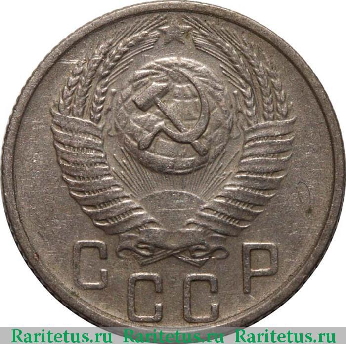 Сколько стоит 15 копеек 1956 года цена стоимость монеты 5 коп 1961 года цена
