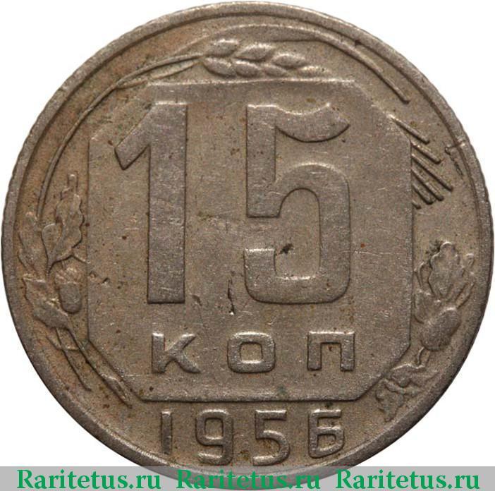 Стоимость 15 копеек 1956 монета 2 рубля 2012 года кутайсов стоимость