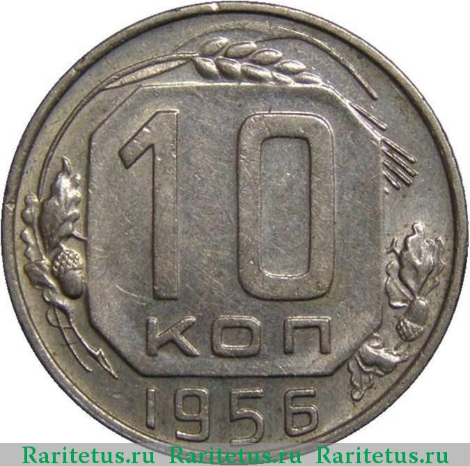 Сколько стоит монета ссср 1956 года 25 ore denmark