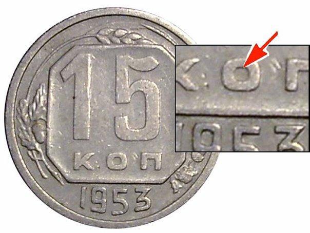 15 копеек 1953 года стоимость денежка полушка
