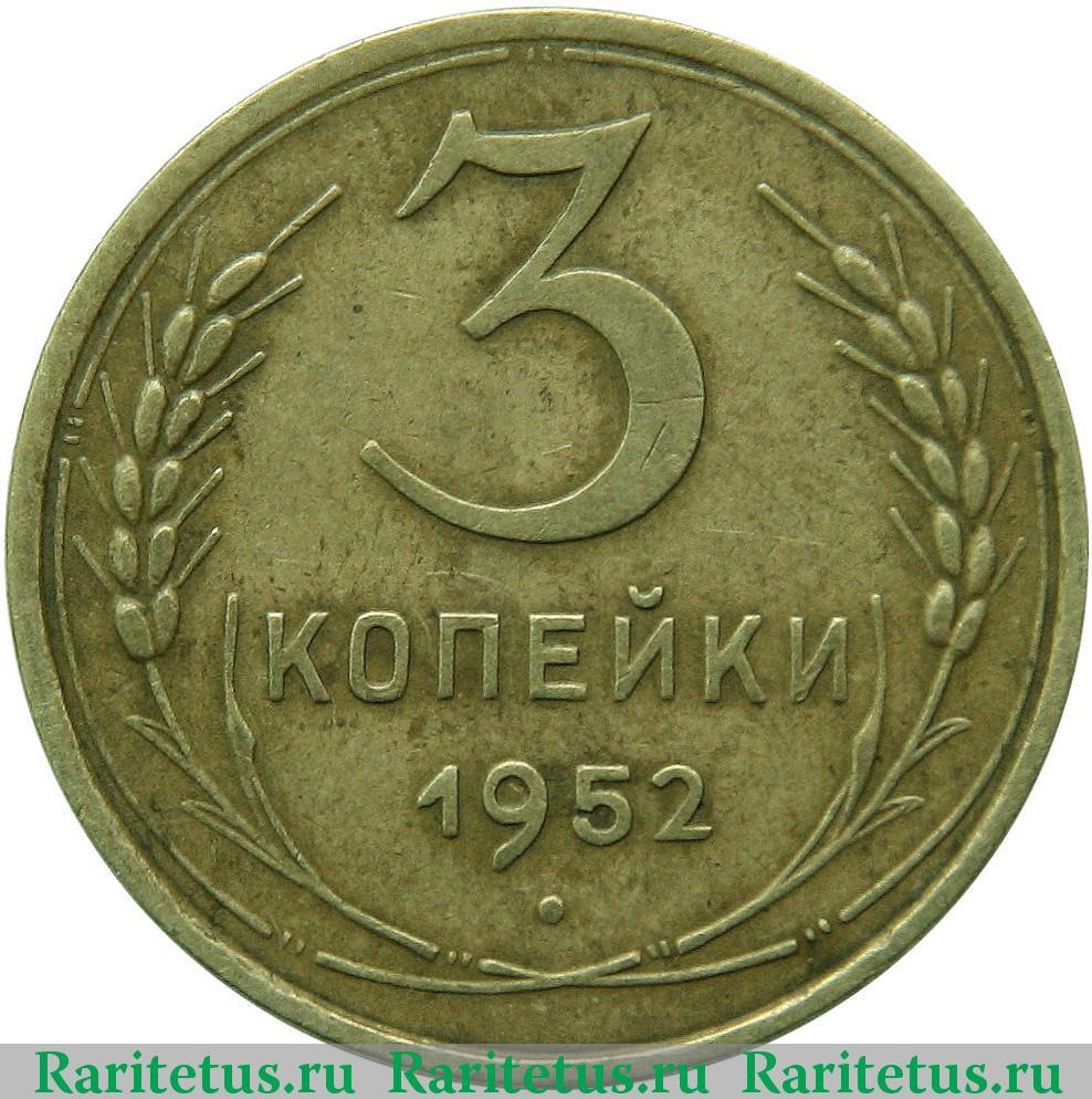 Стоимость 3 копейки 1952 года цена 1 рубль год мира
