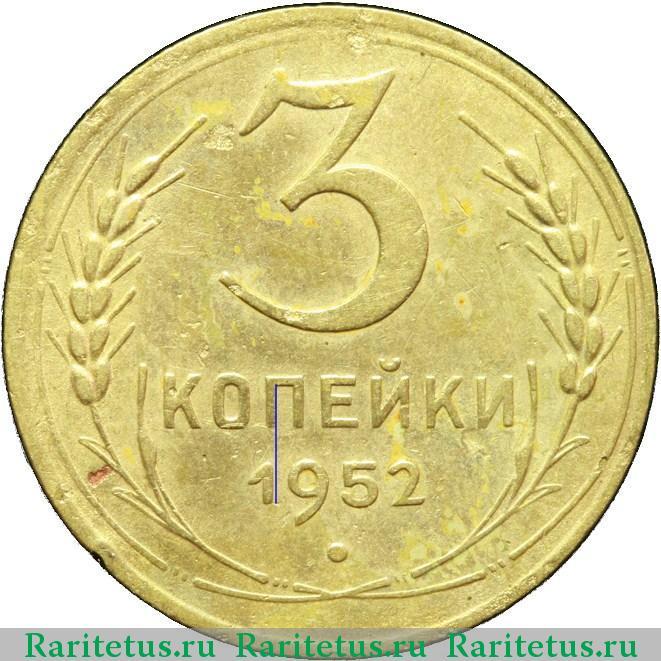 3 копейки 1952 года цена стоимость монеты 10 тенге 2009 фото