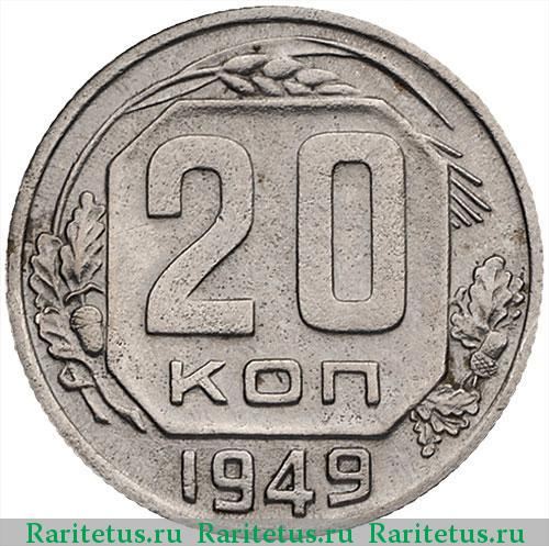 Цена монеты 20 копеек 1948 года монета 1 гривня 1996 року ціна