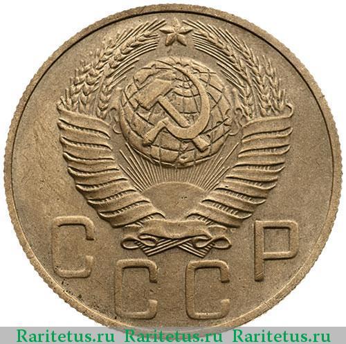 Монеты ссср 1948 год сколько стоит монета 1 тенге 2000 года цена