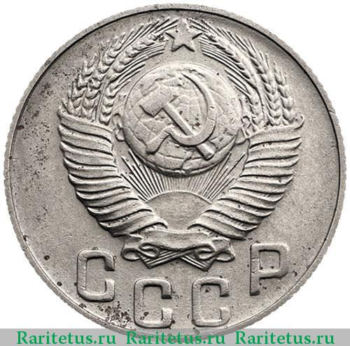 Монета 15 копеек 1948 года стоимость клеймо на чугунной сковороде