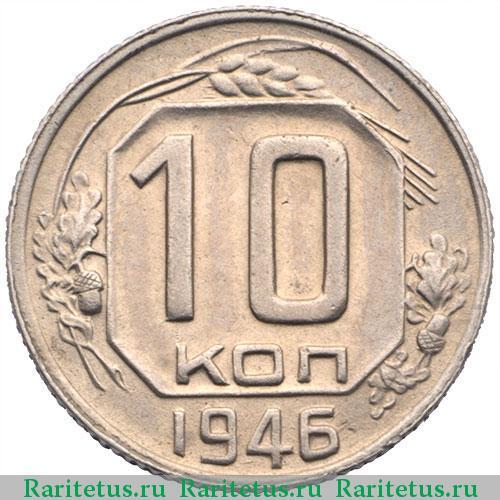 10 коп 1946 цена 1 лат 2007 года цена