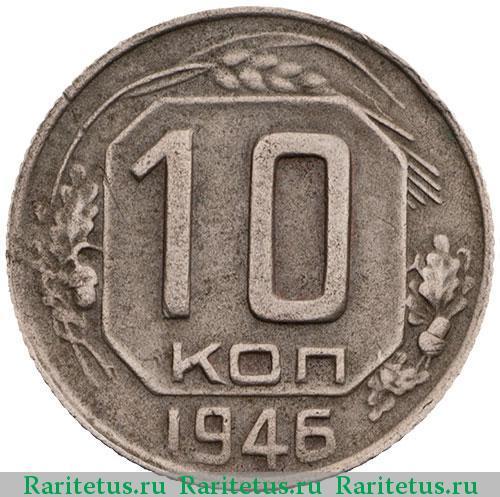 10 копеек 1946 года стоимость 1329 год