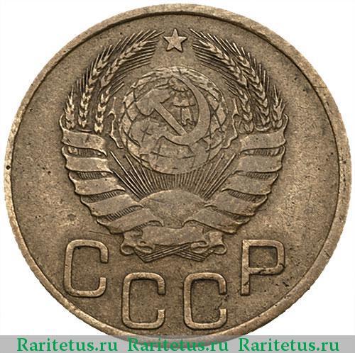 Три копейки 1939 года стоимость 5 копеек 1869 года цена
