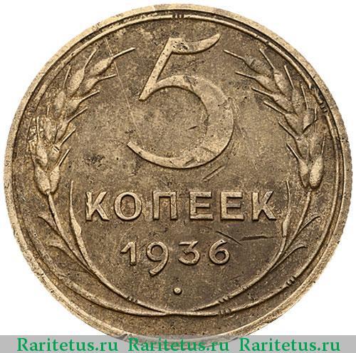 Стоимость монеты 5 копейки 1936 года цена 3 коп 1970