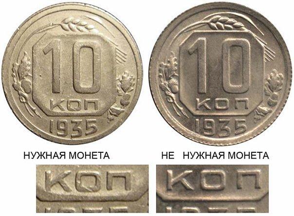 10 копеек 1935 года стоимость монеты в тамбове