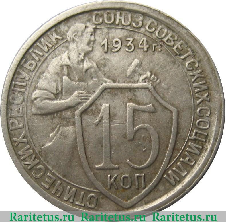 15 копеек 1934 года 5000 dong
