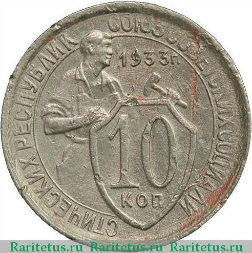 Сколько стоит монета 10 копеек 1933 года цена жетон корниловского ударного полка