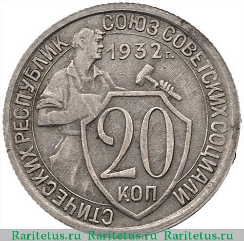 Монеты перепутки 20 копеек стоимость листов для монет