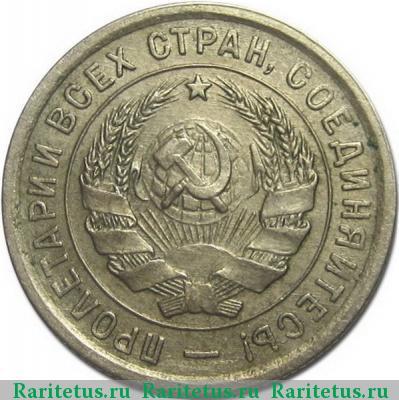 Сколько стоит монета 20 копеек 1932 года p1936