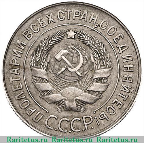 Стоимость 20 копеек 1931 года цена скоинс ру