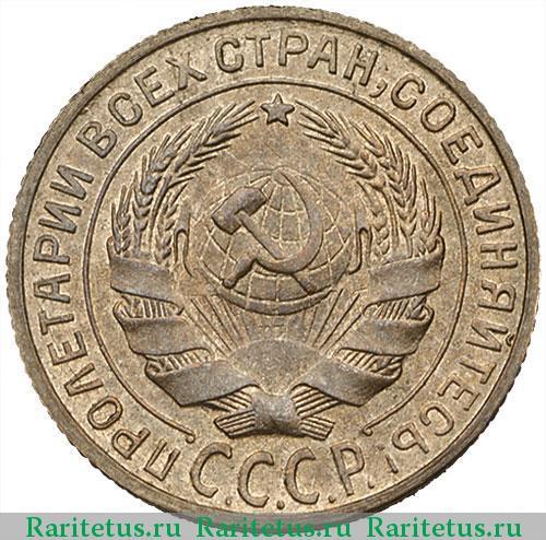 2 копейки 1929 года цена стоимость монеты 1220 какой это век