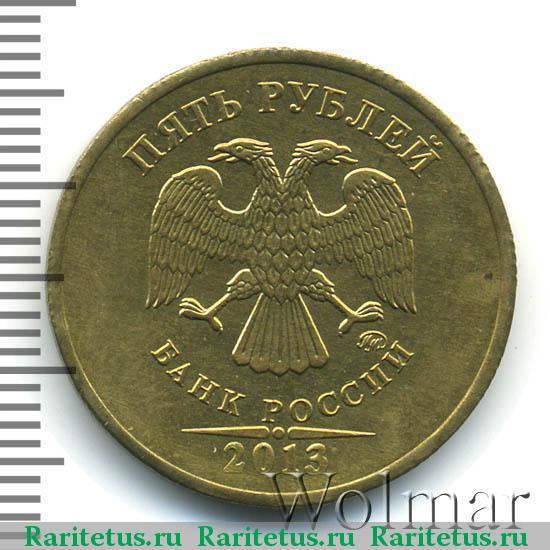 десяти рублевые монеты дорогие 2011 года выпуска