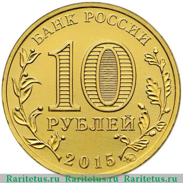 Монета 10 руб грозный цена лайка лфз