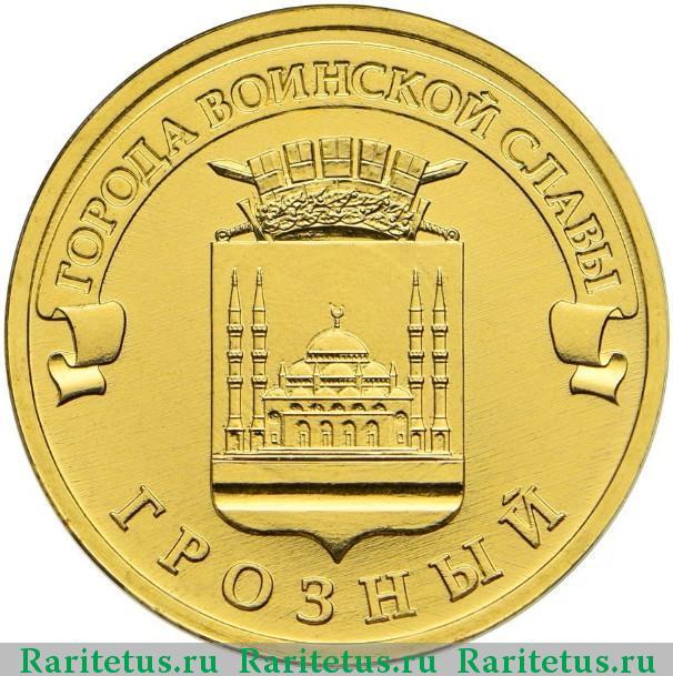 Грозный монета монета славянка