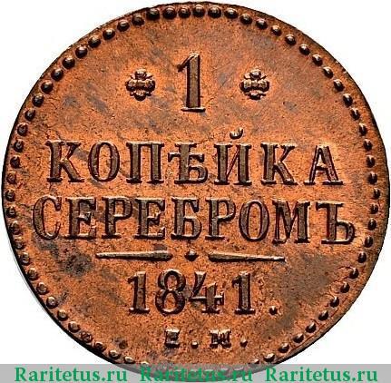 монеты 1788 года стоимость
