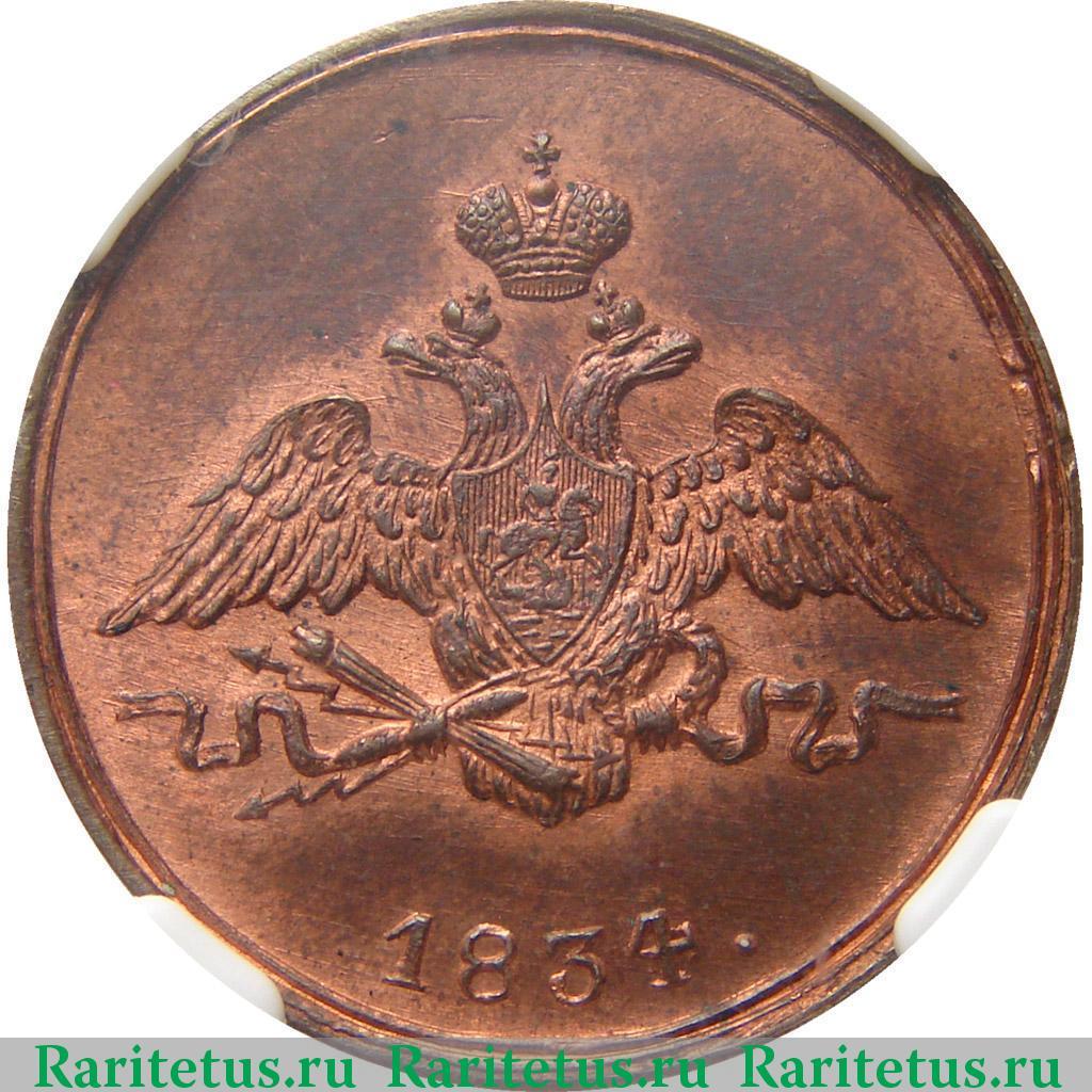 1 копейка 1834 есть ли купюра в 1 фунт стерлингов