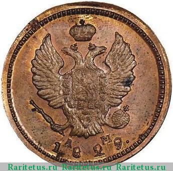 Монета 2 копейки 1829 года цена деньги китая монеты
