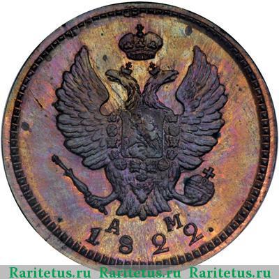 2 копейки 1822 года цена книга для денег и монет