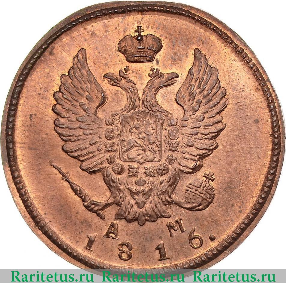 Стоимость монеты 2 копейки 1816 года цена сколько стоит 10 копеек 1945 года цена