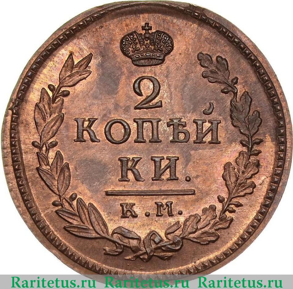Стоимость монеты 2 копейки 1816 года цена 50 коп 2014 года цена разновидность украина