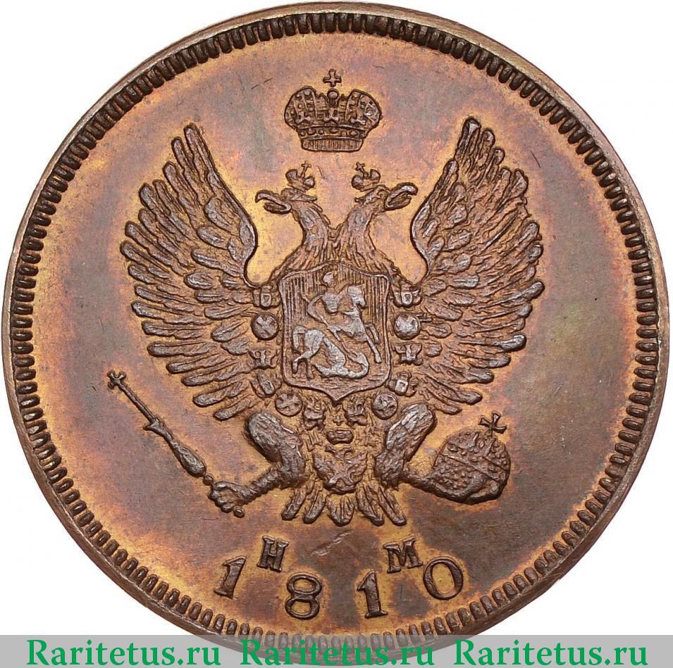 Сколько стоит монета 1810 года 2 копейки сочинская купюра 100 рублей сколько стоит