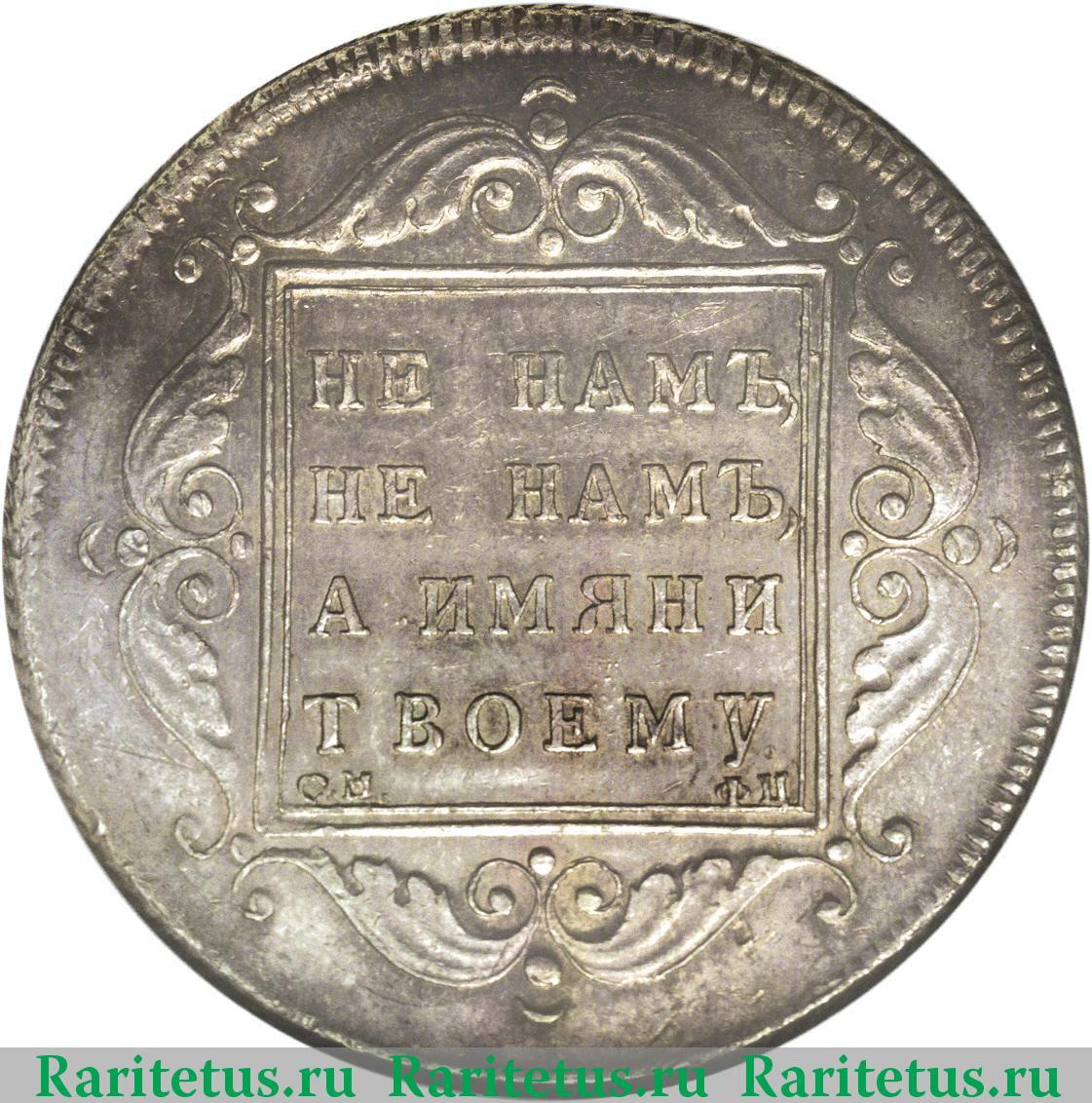 Стоимость монеты 1796 года 1 рубль павел толщина купюры 1000 рублей