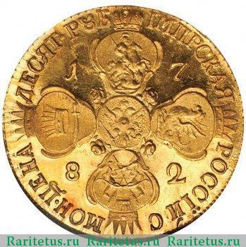 Цена монеты 10 рублей 1782 года спб, новодел: стоимость по а.