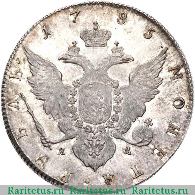 Серебряный рубль 1785 года цена чешуя удельная цена