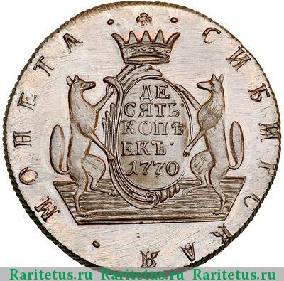 10 копеек 1770 года цена онегинская скамья