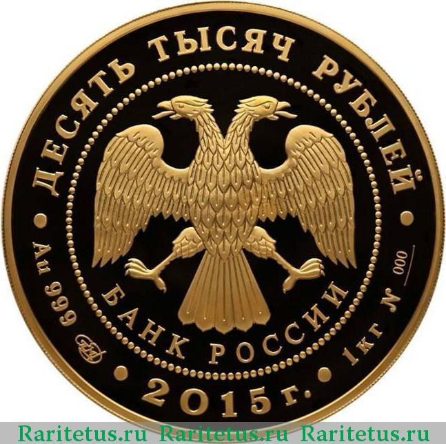 Монета 10000 рублей поиск манет