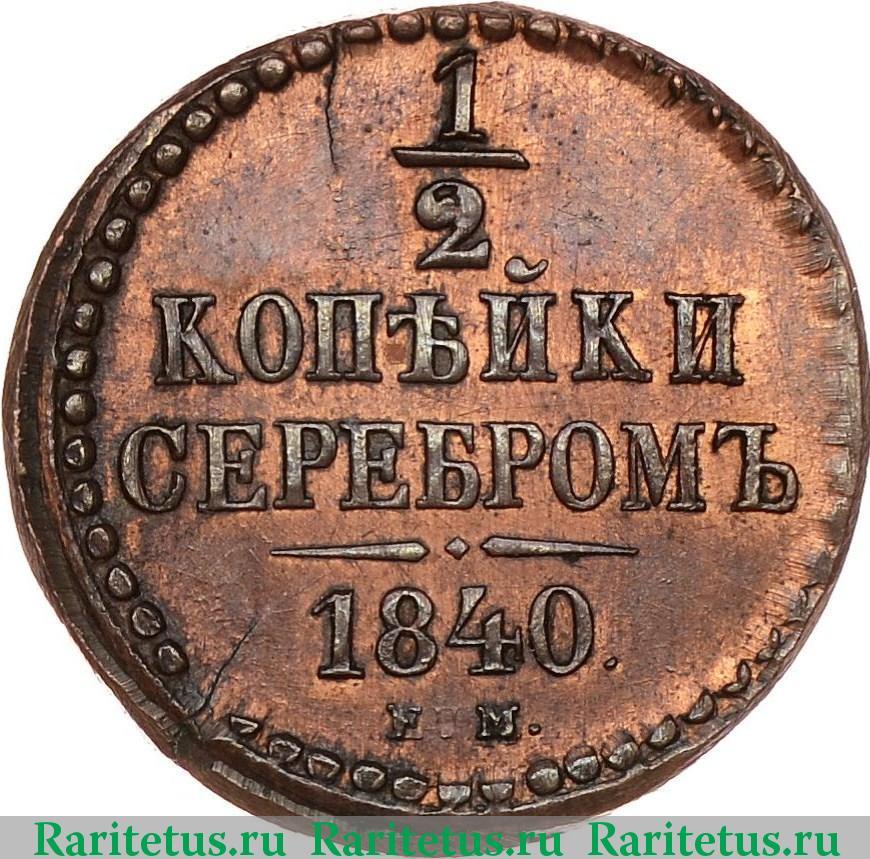 Монета 1840 1 2 копейки серебром 50тенге2000годастоимость