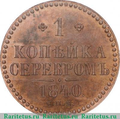 Реверс монеты 1 копейка 1840 года СПБ новодел