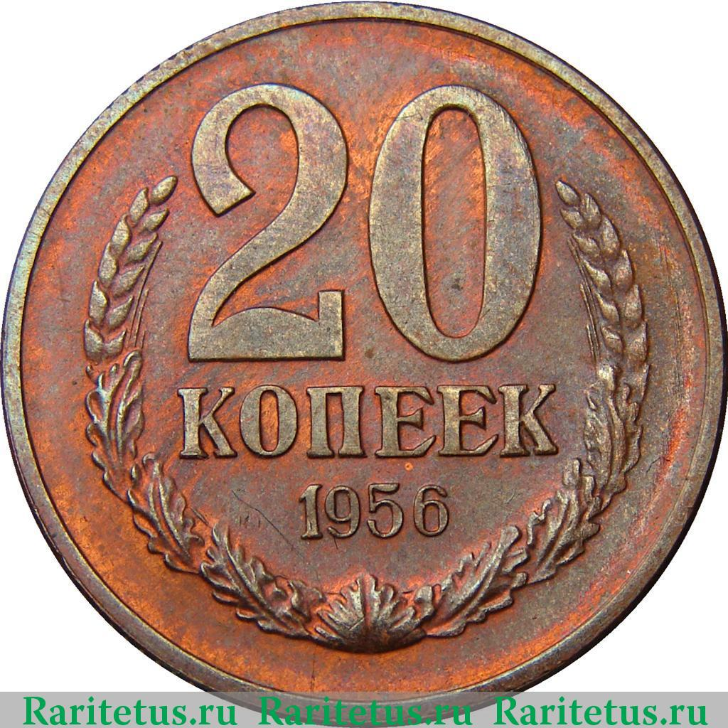 20 копеек 1956 года цена стоимость монеты город эмден